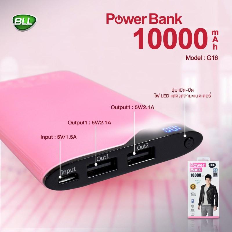 คุณสมบัติที่น่าสนใจ bll powerbank G16 15000mAh