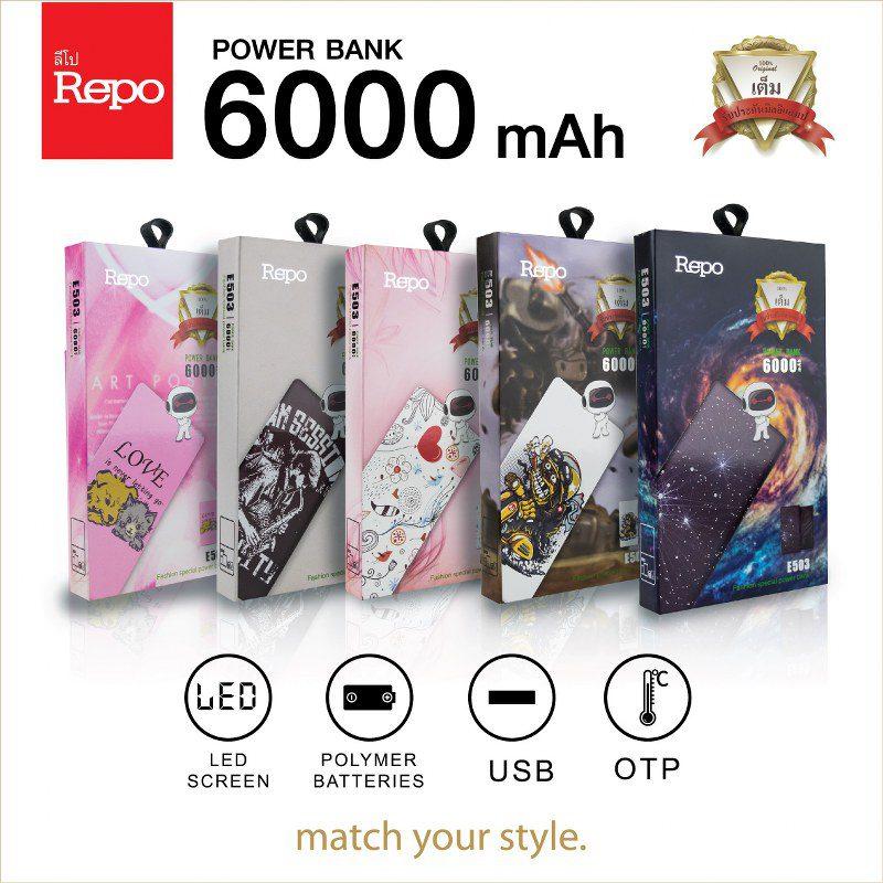 Repo-Power Bank E503-6000mAh-พาวเวอร์แบงค์-แบตสำรอง