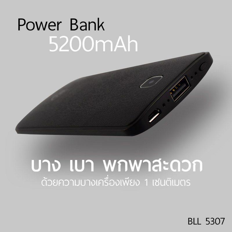 bll-powerbank-5307_5200mAh-พาวเวอร์แบงค์-แบตสำรอง