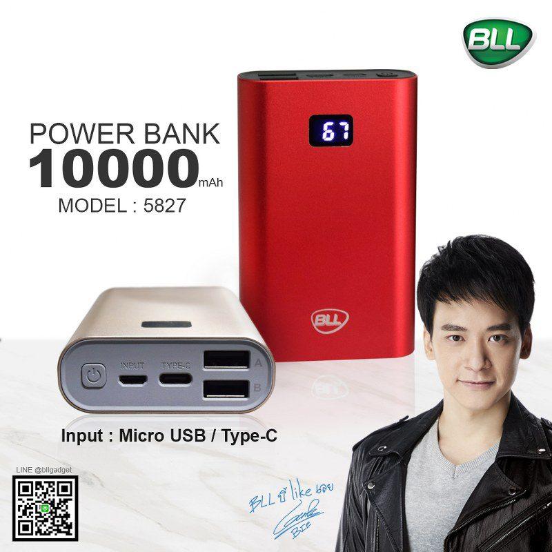 Power Bank 10000mAh BLL5827 พาวเวอร์แบงค์ ราคาถูกปลีกส่ง