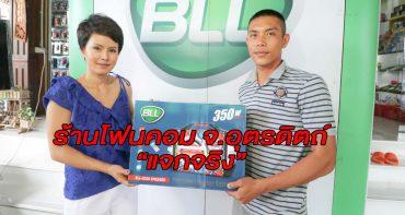 BLL Powerbank จัดงานอีเว้นท์ร้านโฟนคอม จ.อุตรดิตถ์