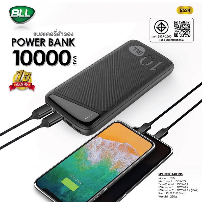 bll powerbank-5524-10000mAh-1